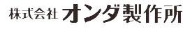 株式会社オンダ製作所