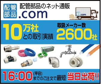 配管部品専門BtoB通販サイト 配管部品.com