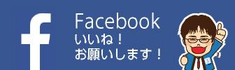 配管部品 Facebookページ