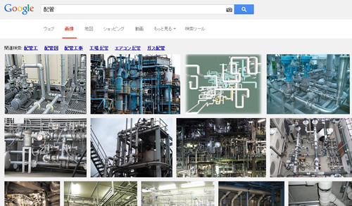 Google画像検索 配管