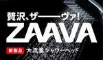 KVK シャワーヘッド「ザーヴァ」発売