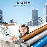 WSP小径管部会 会員社製品の総合カタログ発行