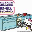 リンナイ 食器洗い乾燥機 買い替えキャンペーン