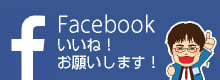 �z�Ǖ��i Facebook�y�[�W