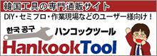 韓国工具の専門通販 ハンコックツール