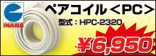 �����y�A�R�C��HPC-2320 6950�~