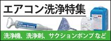 エアコン洗浄特集