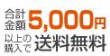 購入金額5000円以上で送料無料