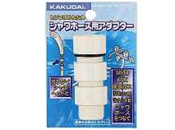シャワーホース用アダプターセット <9358MKG>