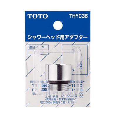 シャワーヘッド用アダプター <THYC36>