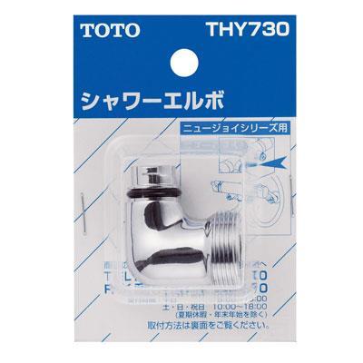シャワーエルボ <THY730>