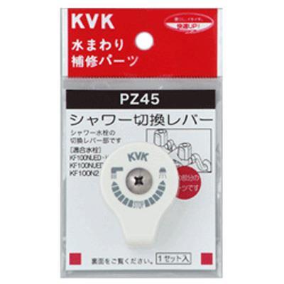 シャワー切替レバー(ビス付き) <PZ45>