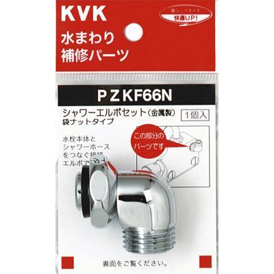 シャワーエルボセットナットタイプ <PZKF66N>