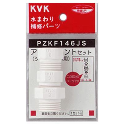 シャワーホースアタッチメント3種入 樹脂製 <PZKF146JS>