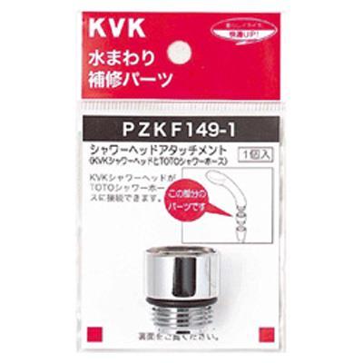 シャワーヘッドアタッチメント(TOTOタイプホース対応) <PZKF149-1>