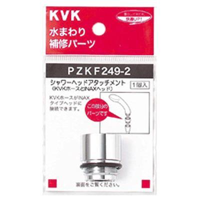 シャワーヘッドアタッチメント(INAXタイプヘッド用) <PZKF249-2>