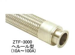 ZTF-2000PH(プライアブルホース)