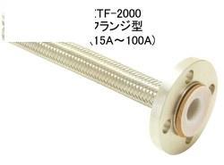 ZTF-1000SH(ストレートホース)