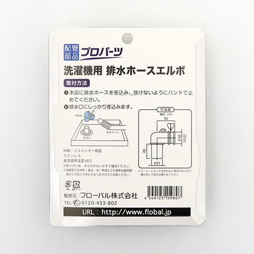 洗濯機用排水ホースエルボ <PWS>
