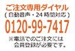 ��������p�_�C���� 0120-99-7417