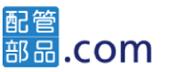 工事・修理・製造現場のプロ向け通販 | 配管部品.com