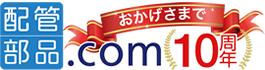 配管部品.com