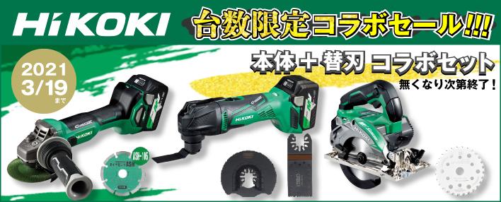 2021年3月19日まで HIKOKI切断工具 台数限定替刃セット特集