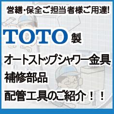 TOTO製オートストップシャワー金具、補修部品、配管工具のご紹介!