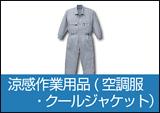 冷感作業用品(空調服)