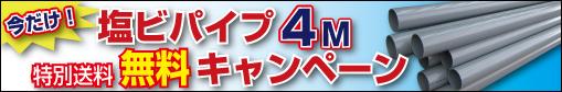 塩ビパイプ4m特別送料無料キャンペーン