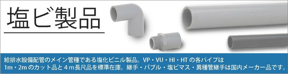 管 接続 塩ビ 塩ビ配管を専用ボンドで接続した場合何時間で水圧をかけて通水できるのでしょうか??