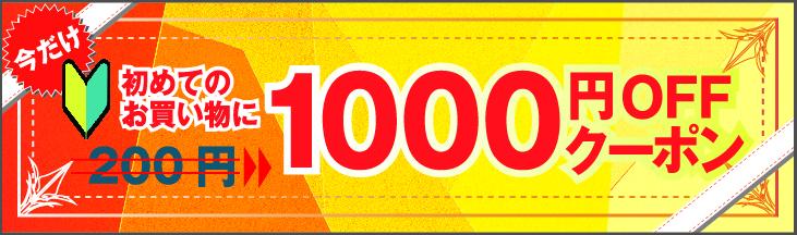 ありがとうクーポン1000円版
