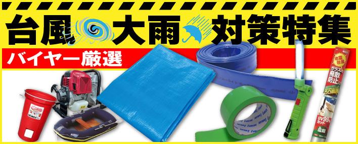 台風・ゲリラ豪雨対策グッズ特集