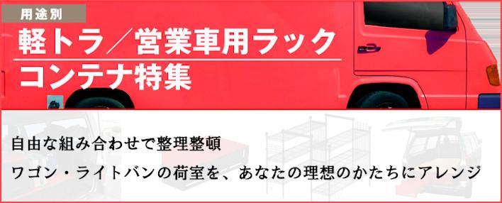 用途別 軽トラ/営業車用ラック・コンテナ特集 メイン画像