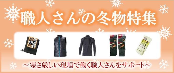 冬物特集 〜寒さ厳しい現場で働く職人さんをサポート〜