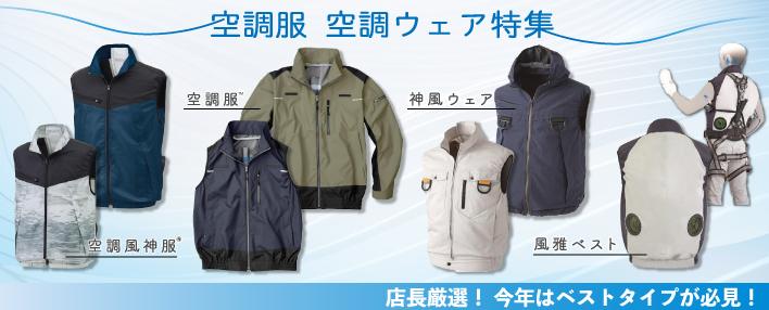 珠玉の4ブランド 空調服 空調ウェア特集