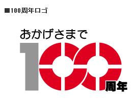 100周年ロゴ