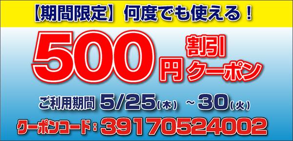 540円割引クーポン