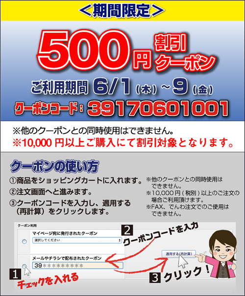 期間限定クーポン500円割引