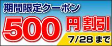 期間限定500円クーポン