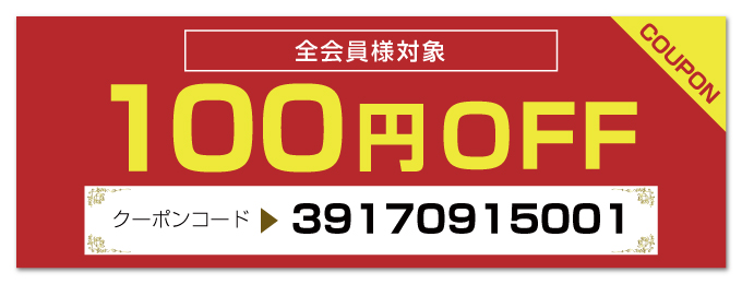 クーポン100円OFF!