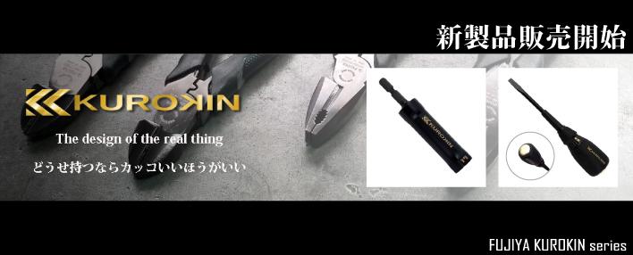 【KUROKIN series特集】FUJIYA(フジ矢)「KUROKIN series」を多数掲載