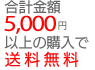 合計金額5000円以上で送料無料